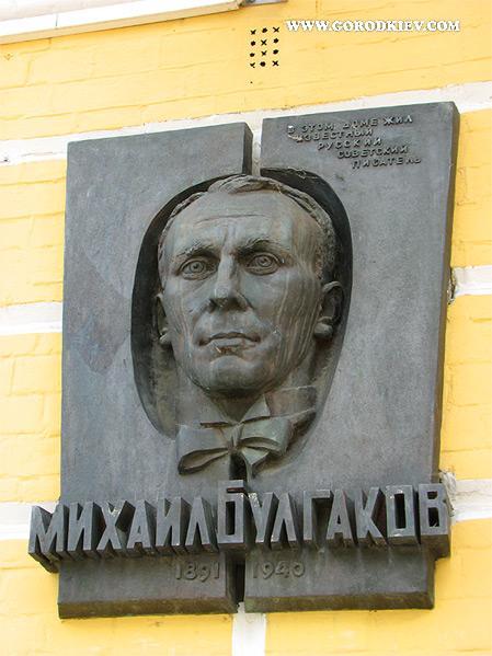 Мемориальная доска Булгакова