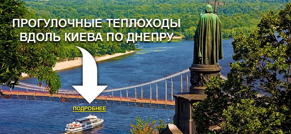 Теплоход для прогулок по Киеву