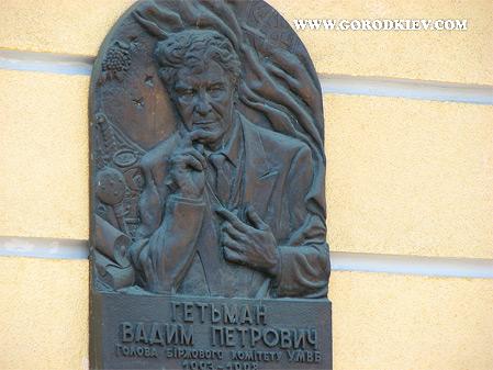 мемориальная доска В.Гетьмана