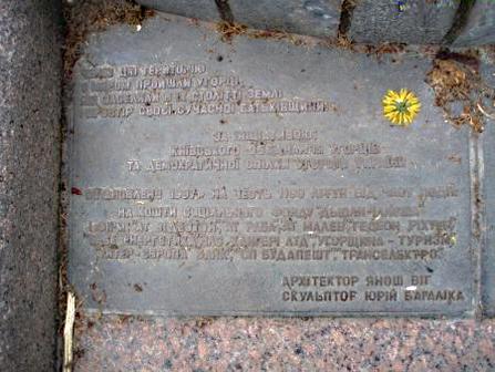 надпись на плите на украинском