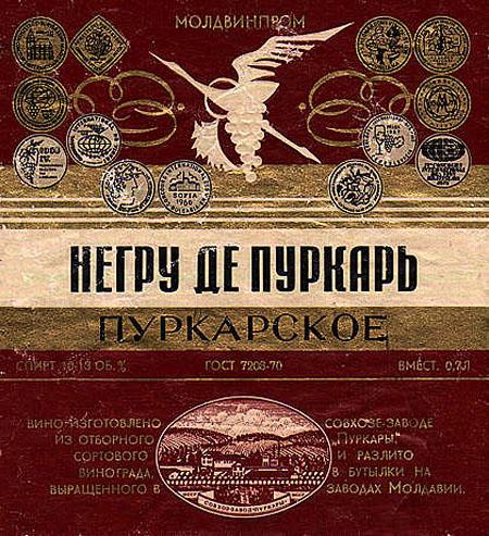 этикетка молдавского вина советская