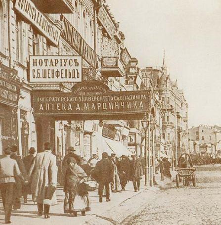 аптека А.Марцинчика