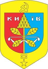 советский герб Киева