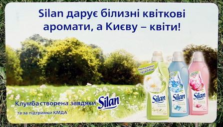 рекламный плакат «Silan»