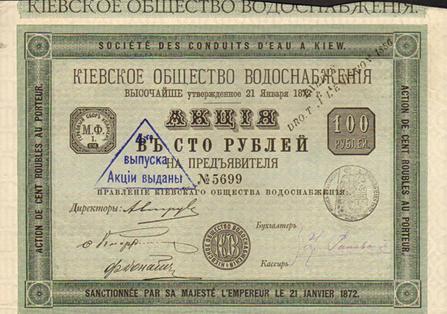 Акция Киевского общества водоснабжения