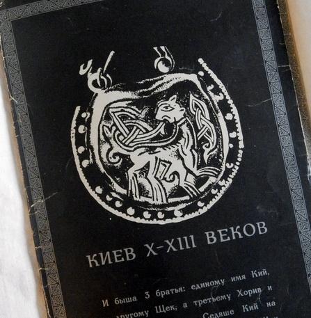 карта «Киев X-XIII веков»