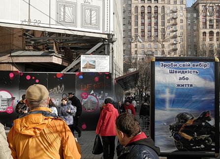 в друх шагах от Майдана