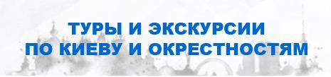 Экскурсии и туры по Киеву и окрестностям