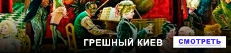 Экскурсия по историям злачных мест Киева