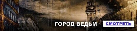 Киев город ведьм