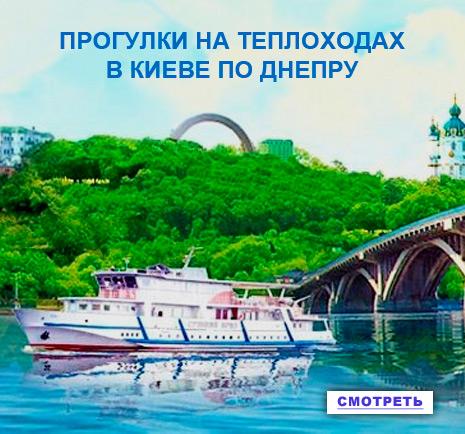 Теплоход Киев